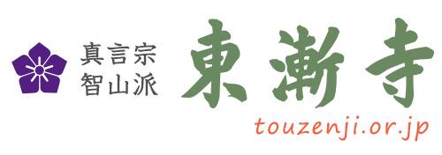 東漸寺ロゴ